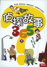 偵探故事365. 一
