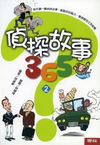 偵探故事365. 二