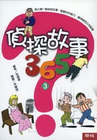 偵探故事365. 三