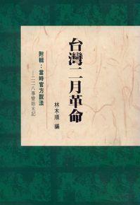 台灣二月革命