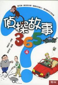 偵探故事365. 四
