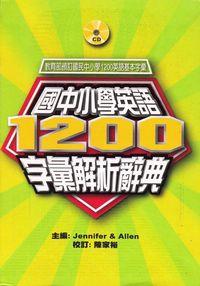 國中小學英語1200字彙解析辭典