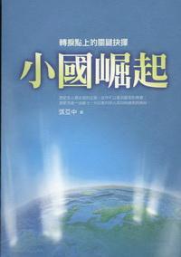 小國崛起:轉捩點上的關鍵抉擇