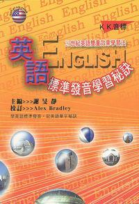 英語標準發音學習秘訣
