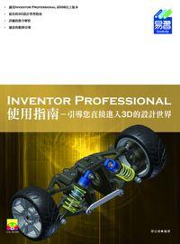 Inventor Professional使用指南:引導您直接進入3D的設計世界