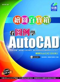 看圖例學AutoCAD繪圖百寶箱