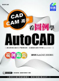 看圖例學AutoCAD範例錦囊:CAD CAM高手