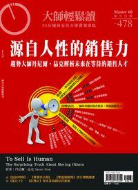 大師輕鬆讀 2013/02/27 [第478期] [有聲書]:源自人性的銷售力 : 趨勢大師丹尼爾.品克解析未來在等待的銷售人才