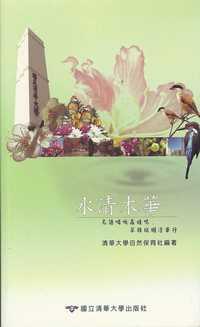 水清木華:鳥語啁啾蟲蛙鳴, 翠錦斑斕清華行