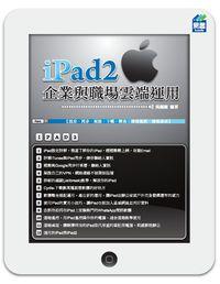iPad2企業與職場雲端運用:設計.同步.架設.下載.整合.遠端遥控.遠端桌面