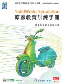 SolidWorks Simulation原廠教育訓練手册