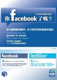 你FaceBook了嗎?:Facebook與Twitter