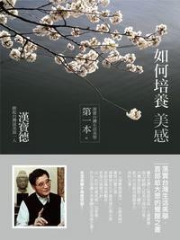 如何培養美感:落實台灣生活美學第一本