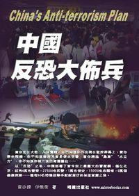 中國反恐大佈兵