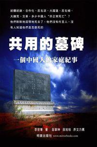 共用的墓碑:一個中國人的家庭紀事
