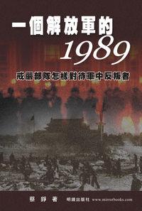 一個解放軍的1989:戒嚴部隊怎樣對待軍中反叛者