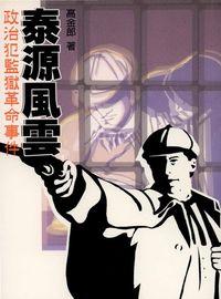 泰源風雲:政治犯監獄革命事件