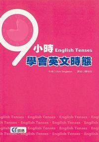 9小時學會英文時態