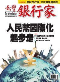 台灣銀行家 [第22期]:人民幣國際化起步走