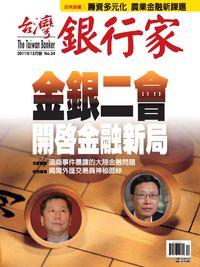 台灣銀行家 [第24期]:金銀二會 開啟金融新局