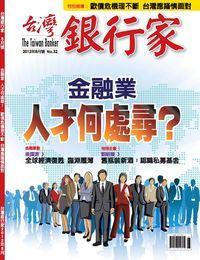 台灣銀行家 [第32期]:金融業人才何處尋?