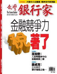 台灣銀行家 [第34期]:金融競爭力稅著了