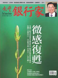 台灣銀行家 [第37期]:微感復甦