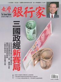 台灣銀行家 [第38期]:三國政經新賽局