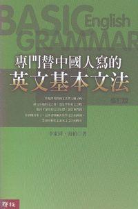 專門替中國人寫的英文基本文法