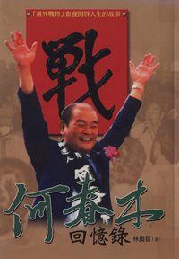 何春木回憶錄:「黨外戰將」奮發開啟人生的故事