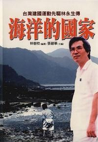 海洋的國家:台灣建國運動先驅林永生傳