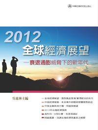 2012年全球經濟展望:衰退通膨威脅下的新年代