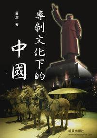 專制文化下的中國