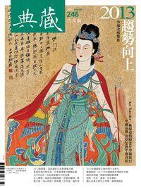 典藏古美術 [第246期]:2013 趨勢向上