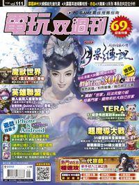 電玩双週刊 2013/02/28 [第111期]:劍俠奇緣外傳 月影傳說