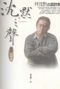 沈默之聲:林沈默台語詩集