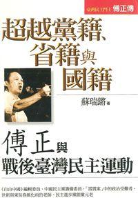 超越黨籍、省籍與國籍:傅正與戰後臺灣民主運動