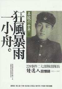 辛酸六十年. [上]:狂風暴雨一小舟 : 228事件二七部隊部隊長鍾逸人回憶錄1921-1947