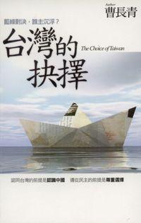 台灣的抉擇:藍綠對決,誰主浮沉?