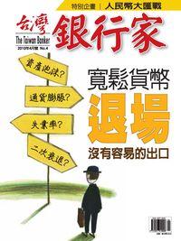 台灣銀行家 [第4期]:寬鬆貨幣 退場 沒有容易的出口