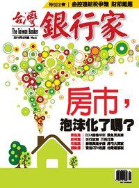 台灣銀行家 [第6期]:房市,泡沫化了嗎?