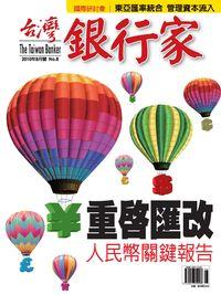 台灣銀行家 [第8期]:重啟匯改 人民幣關鍵報告