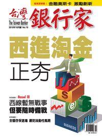 台灣銀行家 [第10期]:西進淘金正夯