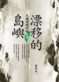 漂移的島嶼:大國夾縫中的台灣