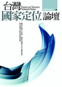 台灣國家定位論壇