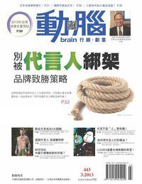 動腦雜誌 [第443期]:別被代言人綁架 品牌的致勝策略