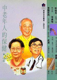 中老年人的保健. (2)