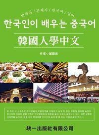 韓國人學中文 [有聲書]