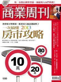 商業周刊 2013/03/11 [第1320期]:一次搞懂2013 房市功略