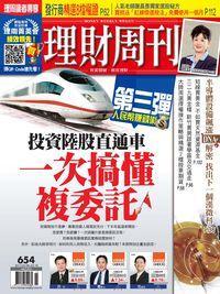 理財周刊 2013/03/08 [第654期]:投資陸股直通車 一次搞懂 複委託